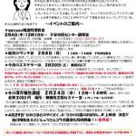 とちの木通信 2016年2月 No.151