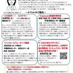 とちの木通信 2016年4月 No.153