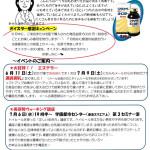 とちの木通信 2016年6月 No.155