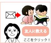 石川珠美のとちの木薬局をメールで友人に教える